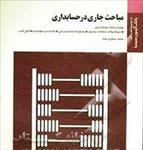پاورپوینت-کتاب-مباحث-جاری-در-حسابداری-دكتر-حسين-كرباسي-يزدي