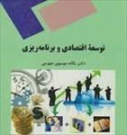 پارپوینت-کتاب-توسعه-اقتصادی-و-برنامه-ریزی-یگانه-موسوی-جهرمی