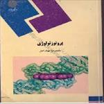 پاورپوینت-کتاب-پروتوزئولوژی-محمدرضا-مهركار-اصل