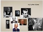 پاورپوینت-معماران-معاصر-ایران