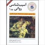 پاورپوینت-کتاب-آسيب-شناسي-رواني-دکتر-مهدی-دهستانی