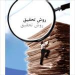 پاورپوینت-روش-تحقیق-و-ارائه-گزارش