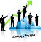 پاورپوینت-مدیریت-بهره-وری-و-کیفیت