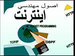 پاورپوینت-اصول-مهندسي-اينترنت