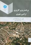 پاورپوینت-خلاصه-کتاب-برنامه-ریزی-کاربری-اراضی-شهری-دکتر-کرامت-الله-زیاری
