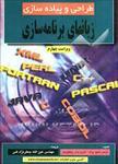 پاورپوینت-کتاب-طراحی-و-پياده-سازی-زبان-های-برنامه-سازی-جعفرنژاد-قمی