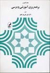 پاورپوینت-خلاصه-کتاب-مقدمه-ای-بر-برنامه-ریزی-آموزشی-و-درسی-تالیف-دکتر-علی-تقی-پور-ظهیر