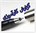 گزارش-کار-آموزی-آشنایی-با-فعالیت-های-امور-مالی-سازمان-جهاد-کشاورزی-استان-ایلام