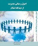 جزوه-خلاصه-کتاب-اصول-و-مبانی-مدیریت-از-دیدگاه-اسلام-تالیف-دکتر-سیدمحمد-مقیمی