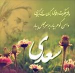 تحقیق-سیری-در-آثار-سعدی