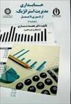 خلاصه-کتاب-حسابداري-مدیریت-استراتژیک-از-تئوري-تا-عمل-تألیف-دکتر-محمد-نمازي