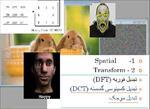 پاورپوینت-سمینار-بازشناسی-حالات-چهره-در-تصاویر-فشرده-و-رمزگذاری-شده