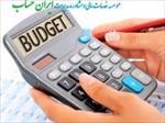 تحقیق-بودجه