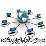 تحقیق-اصول-سیستم-های-عامل-توزیع-شده