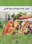 پاورپوینت-تغذيه-و-بهداشت-مواد-غذايي