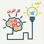 پاورپوینت-راه-های-ایجاد-کارآفرینی