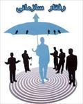پاورپوینت-رفتار-در-سازمان-ها