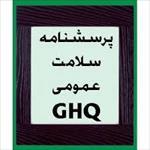 پرسشنامه-سلامت-عمومی-ghq-28