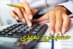 پاورپوینت-حسابداري-تعهدي-و-ارتباط-آن-با-بودجه-عملي