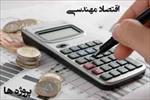 اقتصاد-مهندسی