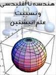 هندسه-نااقليدسى-و-نسبيت-عام-اينشتين