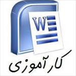 گزارش-کارآموزی-در-یک-شرکت-فن-آوری-اطلاعات