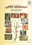 پاورپوینت-سیستماتیک-گیاهی