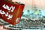 تحقیق-لایحه-بودجه-در-مجلس