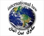 تحقیق-بررسی-ابعاد-حقوقی-دادگاه-لاکربی