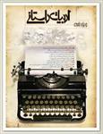 تحقیق-ادبيات-داستاني