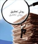 درس-روش-تحقیق