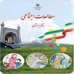 پاورپوینت-درس-11-کتاب-مطالعات-اجتماعی-پایه-پنجم-ابتدایی-(کشورهای-همسایه-ایران)