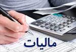 پاورپوینت-مالیات-و-قوانین-آن-در-ایران
