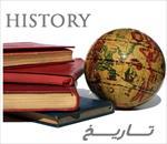 تحقیق-تاريخ-تمدن-ایران