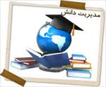 گام-های-پیاده-سازی-مدیریت-دانش-در-دفتر-مدیریت-پروژه-سازمان-های-پروژه-محور