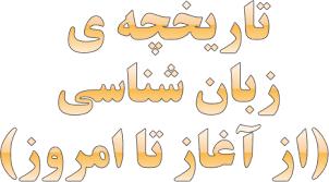 پاورپوینت تاریخچه زبان شناسی (از آغاز تا امروز)