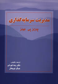 پاورپوینت فصل دوازدهم کتاب مدیریت سرمایه گذاری جونز ترجمه تهرانی و نوربخش