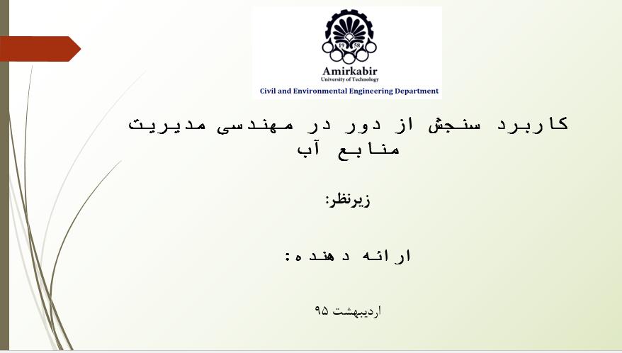 پاورپوینت کاربرد سنجش از دور (RS) در مهندسی مدیریت منابع آب در دانشگاه امیرکبیر