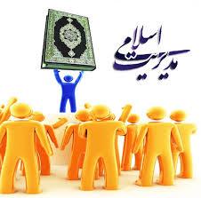 مدیریت با زیرساخت های فرهنگی و ارزش های اسلامی