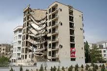 تحقیق چگونه يك ساختمان ايمن در برابر زلزله بسازيم