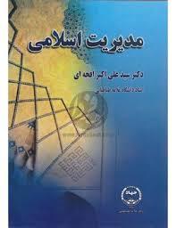 پاورپوینت کامل کتاب مدیریت اسلامی، تألیف دکتر سید علی اکبر افجه ای