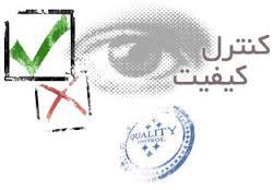 تحقیق جستاری در کنترل کیفیت