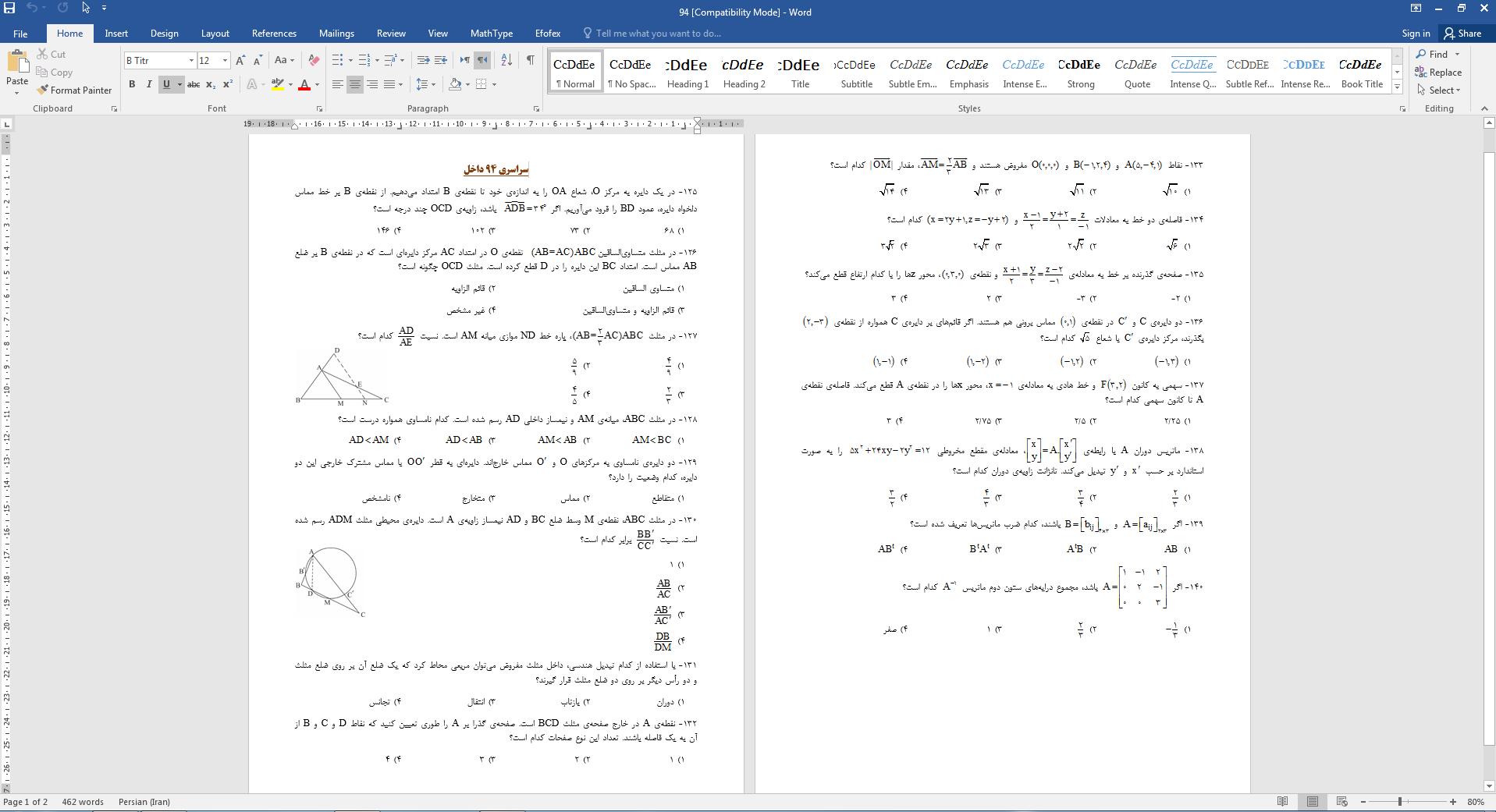 فایل سوالات درس هندسه کنکور سراسری 94 به همراه پاسخنامه