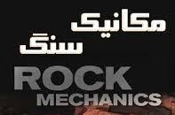 جزوه مکانیک سنگ