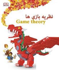 پاورپوینت نظریه بازی ها (Game Theory)