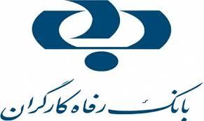 گزارش کارآموزی حسابداری در بانک رفاه