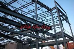 پروژه سازه های فولادی، ساختمان 4 طبقه