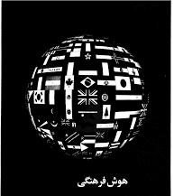تحقیق ارائه راه کارهایی برای ارتقای هوش فرهنگی مديران دولتی