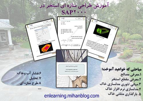 جزوه آموزشی طراحی و مدل سازی استخر در نرم افزار Sap2000
