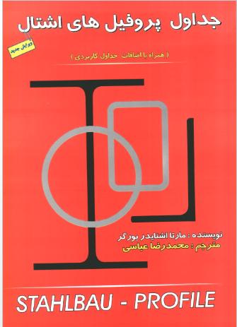 کتاب جداول پروفیل های اشتال (ویرایش جدید)، همراه با جداول اضافات کاربردی